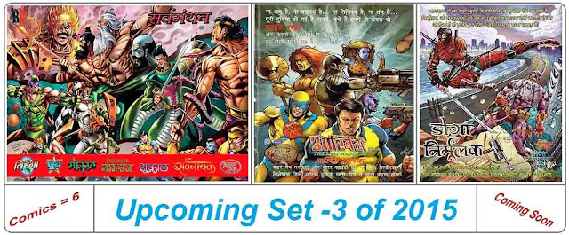 Raj Comics Set 3 of 2015