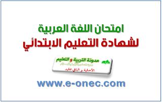 امتحان شهادة التعليم الابتدائي 2018 في اللغة العربية