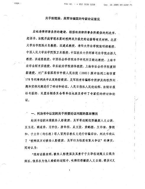 中國第一流的法學專家意見
