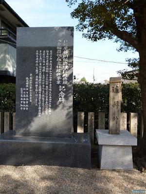 鶴見神社遥拝所