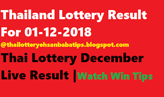 Thai Lottery Live Result For 01-12-2018 Draw | Thailand Lottery Result