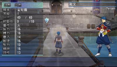【PSP】劍舞者:千年之約定中文版+攻略,3D角色扮演RPG!