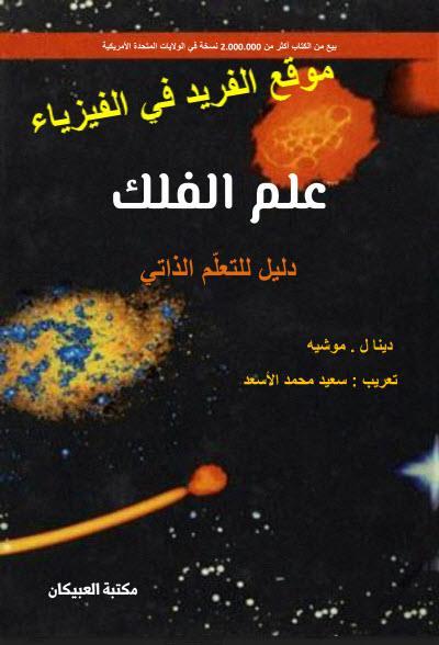 كتاب الفلك المسلية pdf