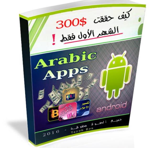 كيف حققت 300 دولار الشهر الاول  بتطبيقات عربية فقط