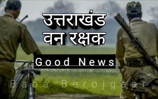 Good News for Uttarakhand Forest guard  - उत्तराखंड वन रक्षक