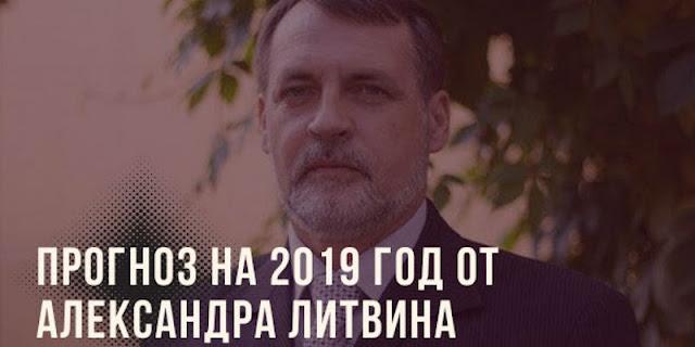 Есть, пить, не спешить: прогноз Александра Литвина на 2019 год