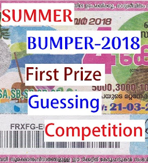 Summer Bumper-2018 Guessing Competition