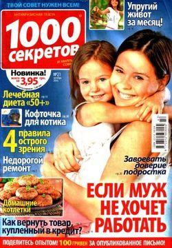 Читать онлайн журнал<br>1000 секретов (№21 октябрь 2016)<br>или скачать журнал бесплатно