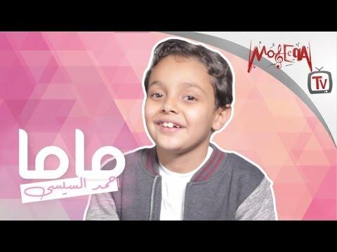 بالفيديو: أحمد السيسي يطرح أغنيته الجديدة بمناسبة عيد الأم!