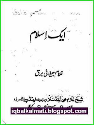 Aik Islam Ghulam Jilani Barq