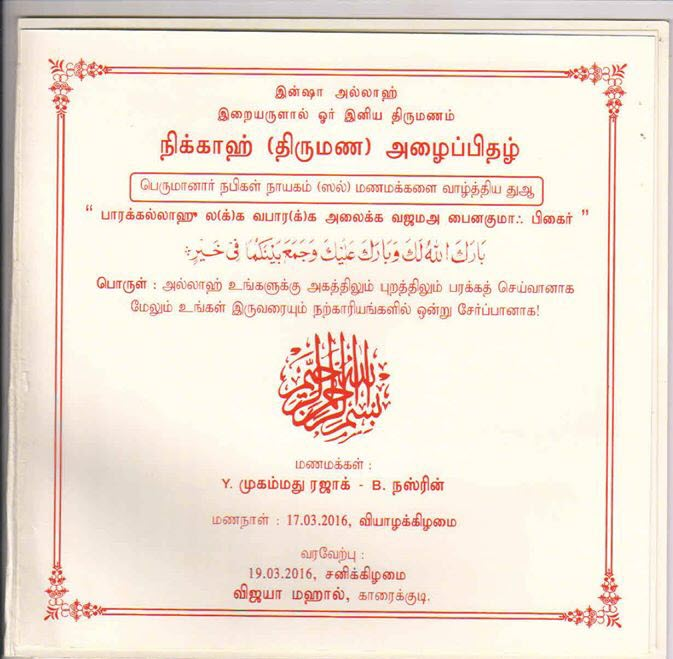 Islamic Wedding Invitation Wording Tamil
