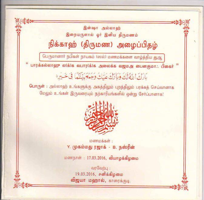 engagement invitation format – Hindu Engagement Invitation Cards