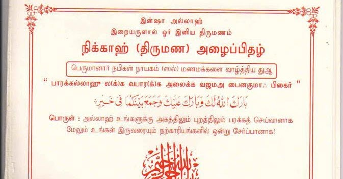 Tamil Quotes For Wedding Invitation: Wedding And Jewellery: Muslim Wedding Invitation Wordings