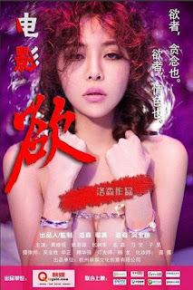 Desire (2013)