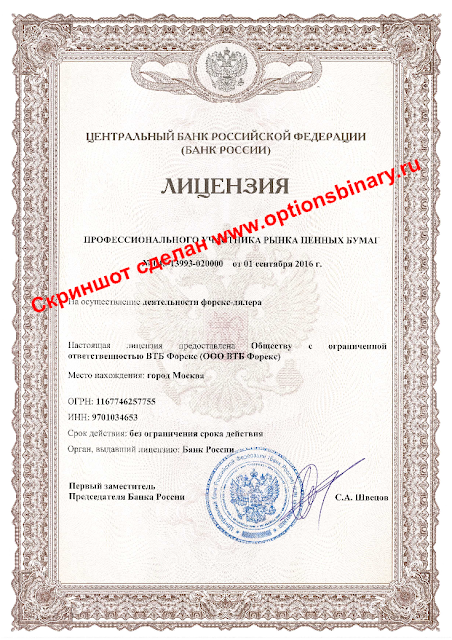 Лицензия ЦБРФ - ВТБ Форекс