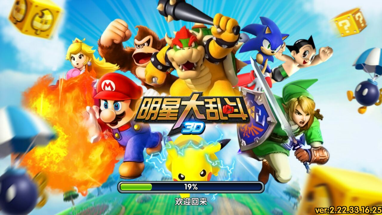 Super Smash Bros 3D Apk v2 22 33 16 25 | PLAY android APK