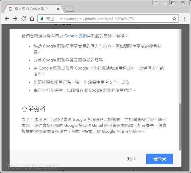 註冊申請 Google 帳戶,建立取得 Gmail 帳號_104