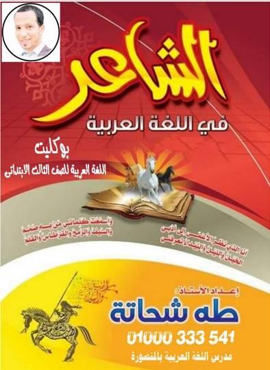بوكليت اللغة العربية المنهج الجديد للصف الثالث الابتدائي الترم الاول 2021 - موقع مدرستى