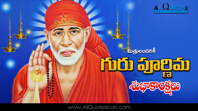 Best-Guru-Purnima-Telugu-quotes-HD-Wallpapers-Guru-Purnima-Prayers-Wishes-Whatsapp-Images-life-inspiration-quotations-pictures-Telugu-kavitalu-prardana-images-free