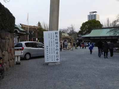 大阪城豊國神社 新年祈祷予約受付中・・・看板