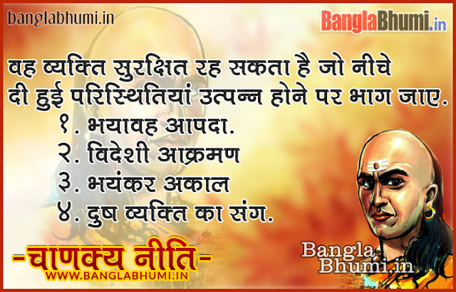Famous Chanakya Niti in Hindi Photo Free