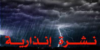 نشرة خاصة / معهد الرصد الجوي : أمطار هامة و غزيرة مساء اليوم بهذه الولايات
