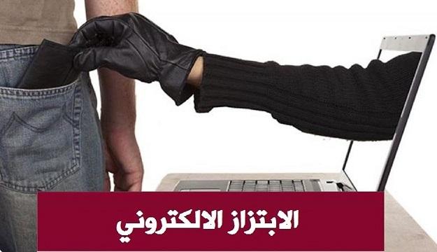 الابتزاز الالكتروني,الابتزاز الالكتروني في العراق,الابتزاز الالكتروني في مصر,الابتزاز الالكتروني في المغرب,الابتزاز الالكتروني في السعودية,الابتزاز الالكتروني للاطفال,الابتزاز الالكتروني فيلم,الابتزاز الالكتروني في فلسطين,ما هو الابتزاز الالكتروني,هيئة الابتزاز الالكتروني,شرطة الابتزاز الالكتروني,الابتزاز الالكتروني في الامارات,الابتزاز الالكتروني ماركو,محاربو الابتزاز الالكتروني,الابتزاز الالكترونى,رقم هاتف الابتزاز الالكتروني,حل مشكلة الابتزاز الالكتروني,الابتزاز الالكتروني سلطنة عمان