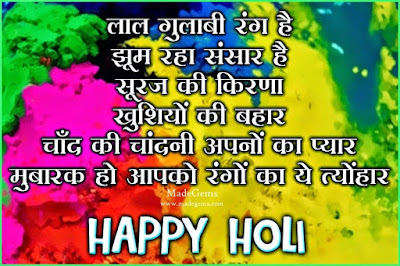 Happy Holi Shayari, Quotes, Messages for Girlfriend Boyfriend
