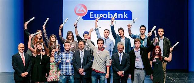Η Eurobank επιβραβεύει μαθητές και της Αργολίδας στην Τρίπολη