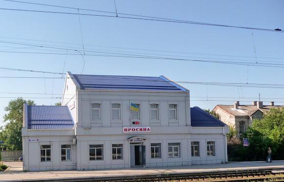 Просяная, Днепропетровская область. Железнодорожный вокзал