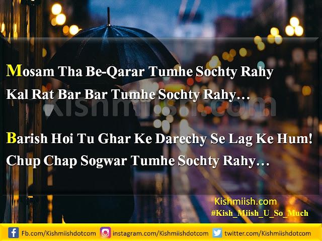 Barish Urdu Poetry, Barish Poetry, Urdu Poetry, Shayari, Urdu Poetry Images, Hindi Shayari, Love Shayari, Urdu Shayari, Love Poetry, Sad Urdu Poetry, Romantic Poetry, Best Urdu Poetry, Love Urdu Poetry