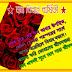 শুভ বিবাহ বার্ষিকী বাংলা SMS