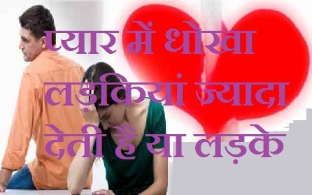 प्यार में धोखा लड़कियां ज्यादा देती है या लड़के - Pyar me dhokha kaun karta hai ladki ya ladka