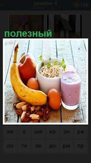 на столе лежат фрукты и напитки полезные для завтрака