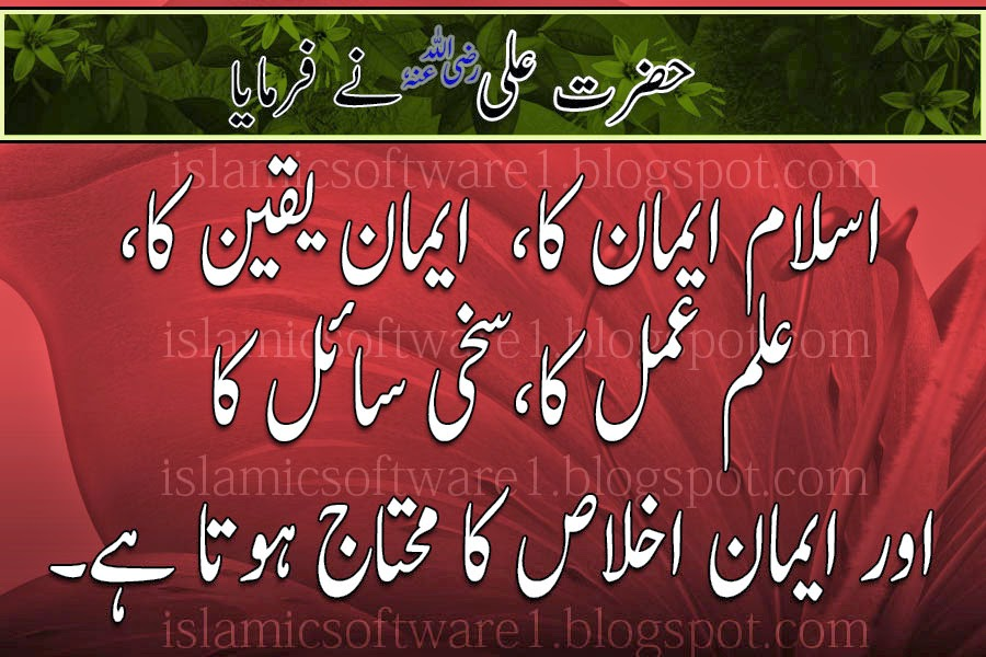 Islamic quotes of Hazrat Ali R.A
