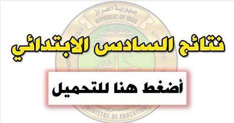 روابط نتائج السادس الابتدائي بالعراق 2019 الدور الأول في جميع محافظات العراق -  السومرية نيوز - موقع النجاح من هُــــــا