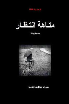متاهة انتظار - رواية pdf