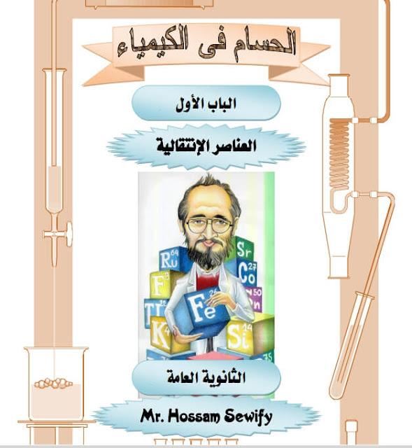 ملزمة مادة الكيمياء للصف الثالث الثانوي 2017 باب العناصر الانتقالية شرح الأستاذ حسام السويفي