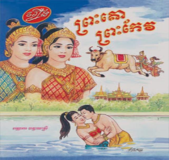 Khmer Movie - The Legend Of Preah Ko Preah Keo [Full Khmer Movie]