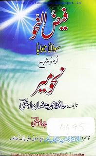شرح سرمایہ اردو pdf 12