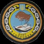 U423 мдк Горлівка