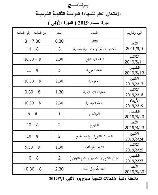 برنامج الامتحان العام لشهادة الدراسة الثانوية الشرعية دورة 2019