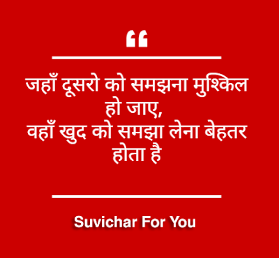 Samjhana Suwichar in Hindi