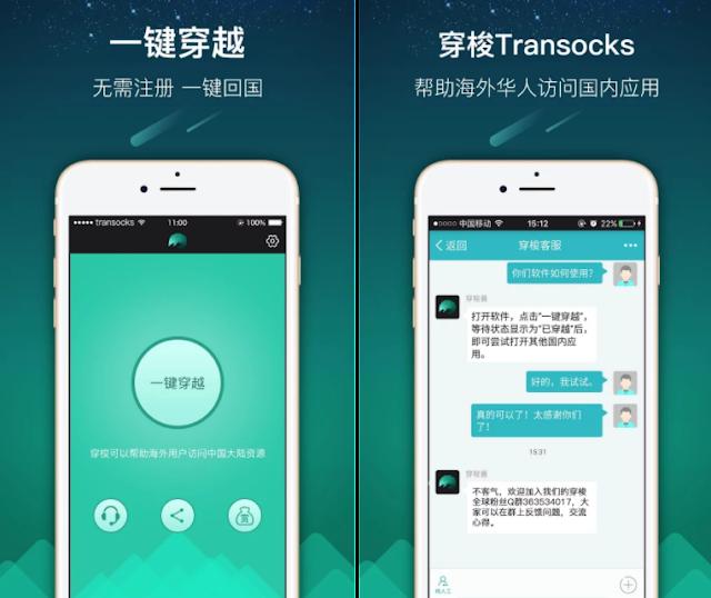 穿梭Transocks App