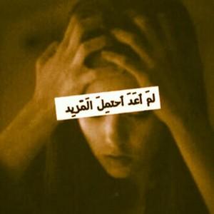 رمزيات حزن عن الوجع , صور رمزيات حزينة موجعة للواتس اب