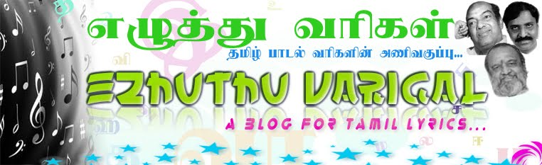 Tamil Ezhuthu Varigal | தமிழ் பாடல் வரிகள்