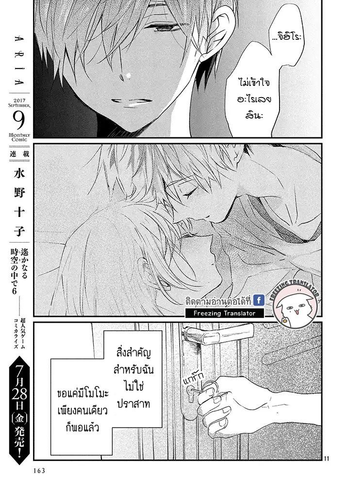 Inuwashi Momo wa Yuruganai - หน้า 11
