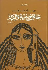تحميل كتاب قصة خالتي صفية والدير تاليف بهاء طاهر مكتبة مصر