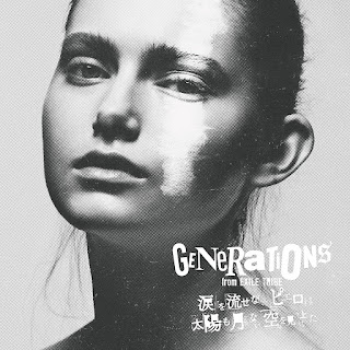 GENERATIONS-from-EXILE-TRIBE-Make-You-Mine-歌詞