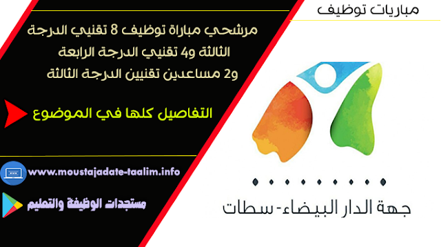 جهة الدار البيضاء سطات: مرشحي مباراة توظيف 8 تقنيي الدرجة الثالثة و4 تقنيي الدرجة الرابعة و2 مساعدين تقنيين الدرجة الثالثة